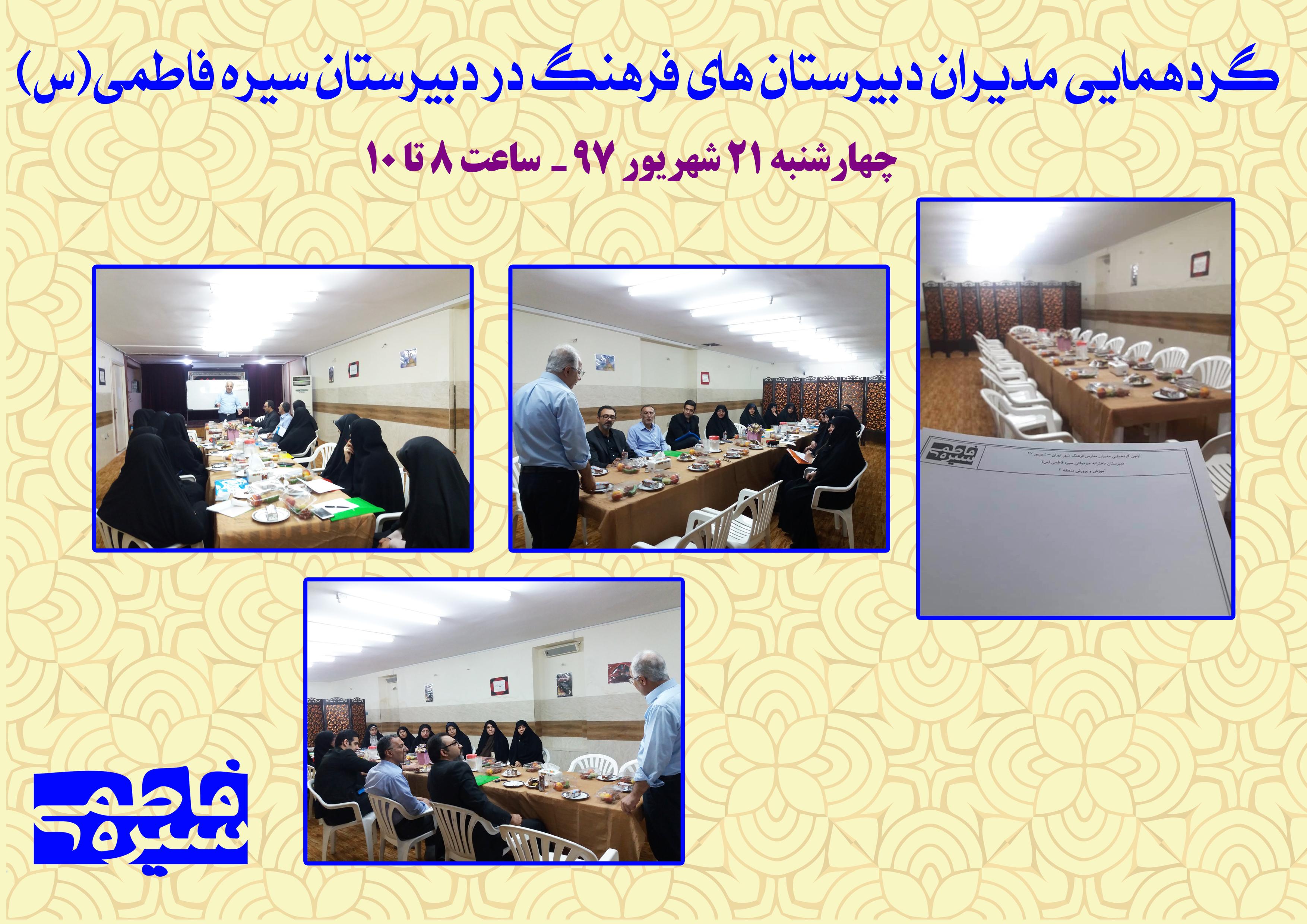 گردهمایی مدیران دبیرستان های فرهنگ در دبیرستان سیره فاطمی(س)