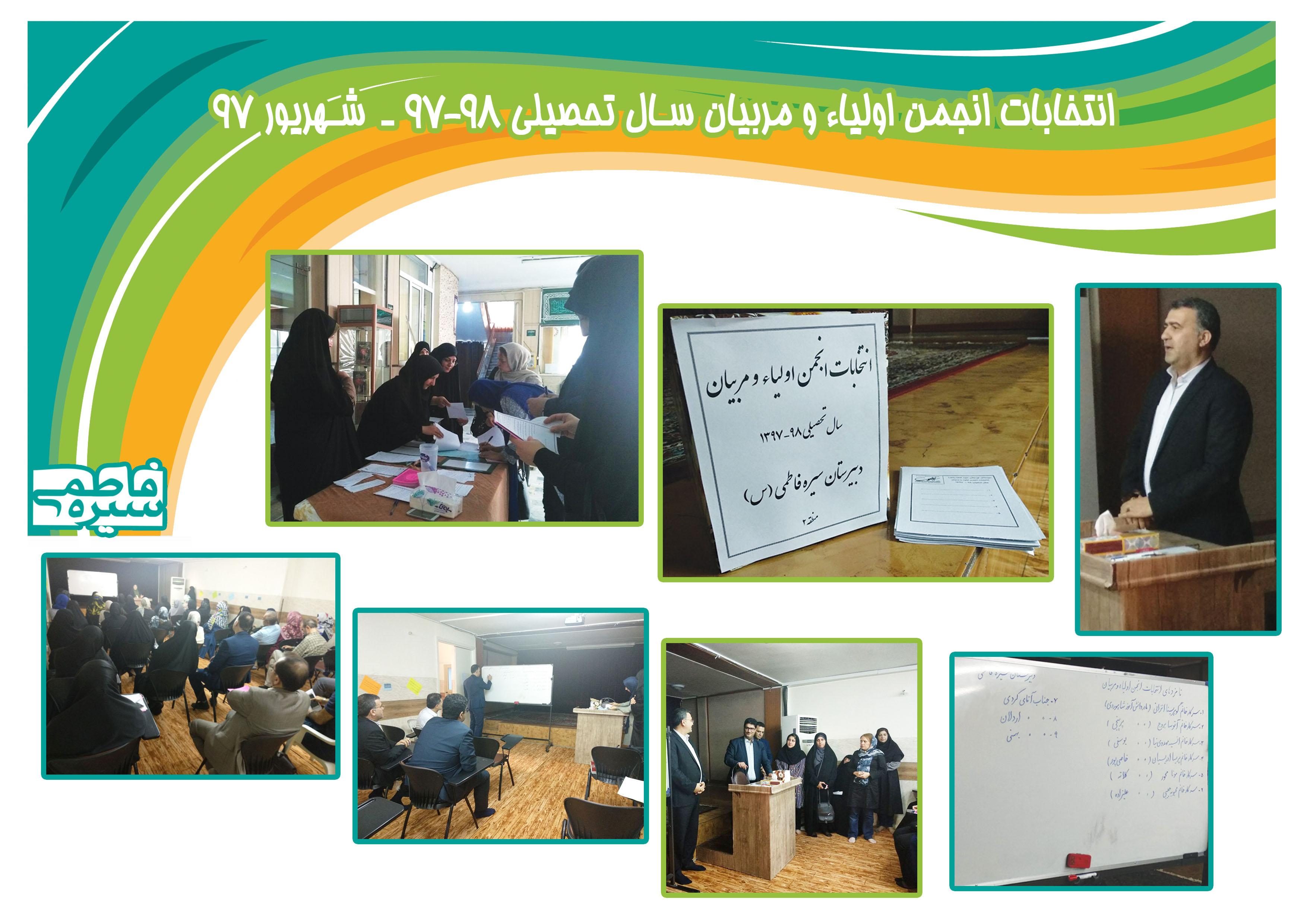 انتخابات انجمن اولیاء و مربیان ۹۷