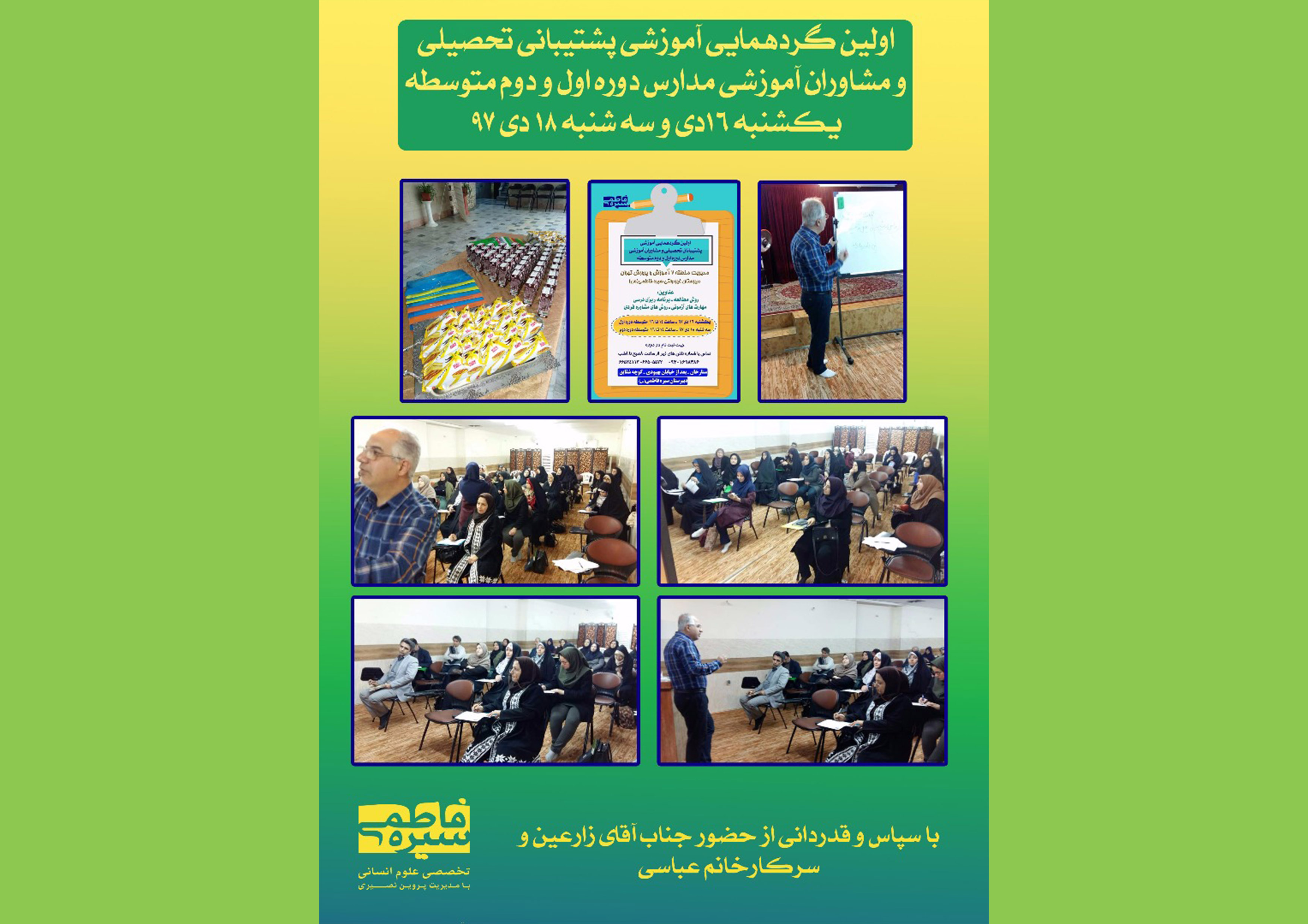 اولین گردهمایی آموزشی پشتیبانی تحصیلی