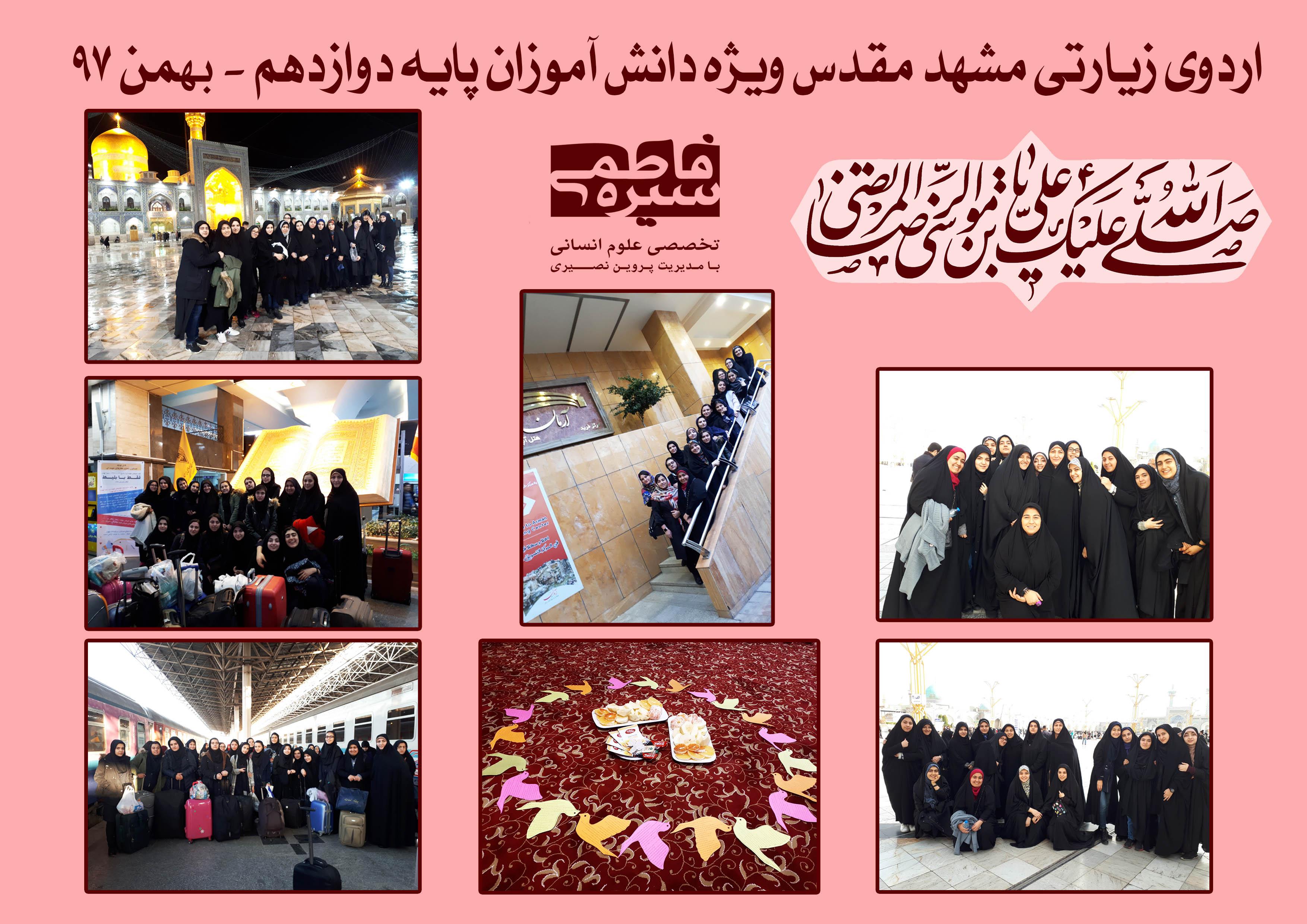 اردوی زیارتی مشهد مقدس
