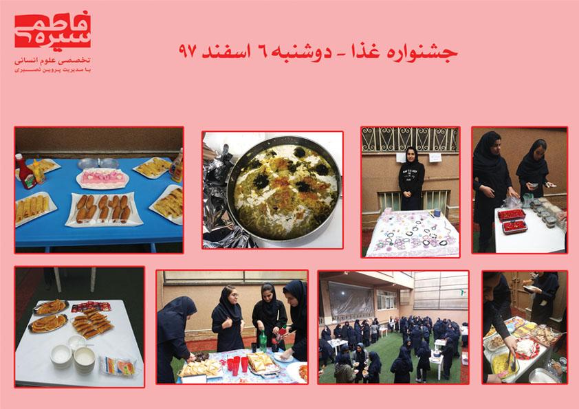 جشنواره غذا