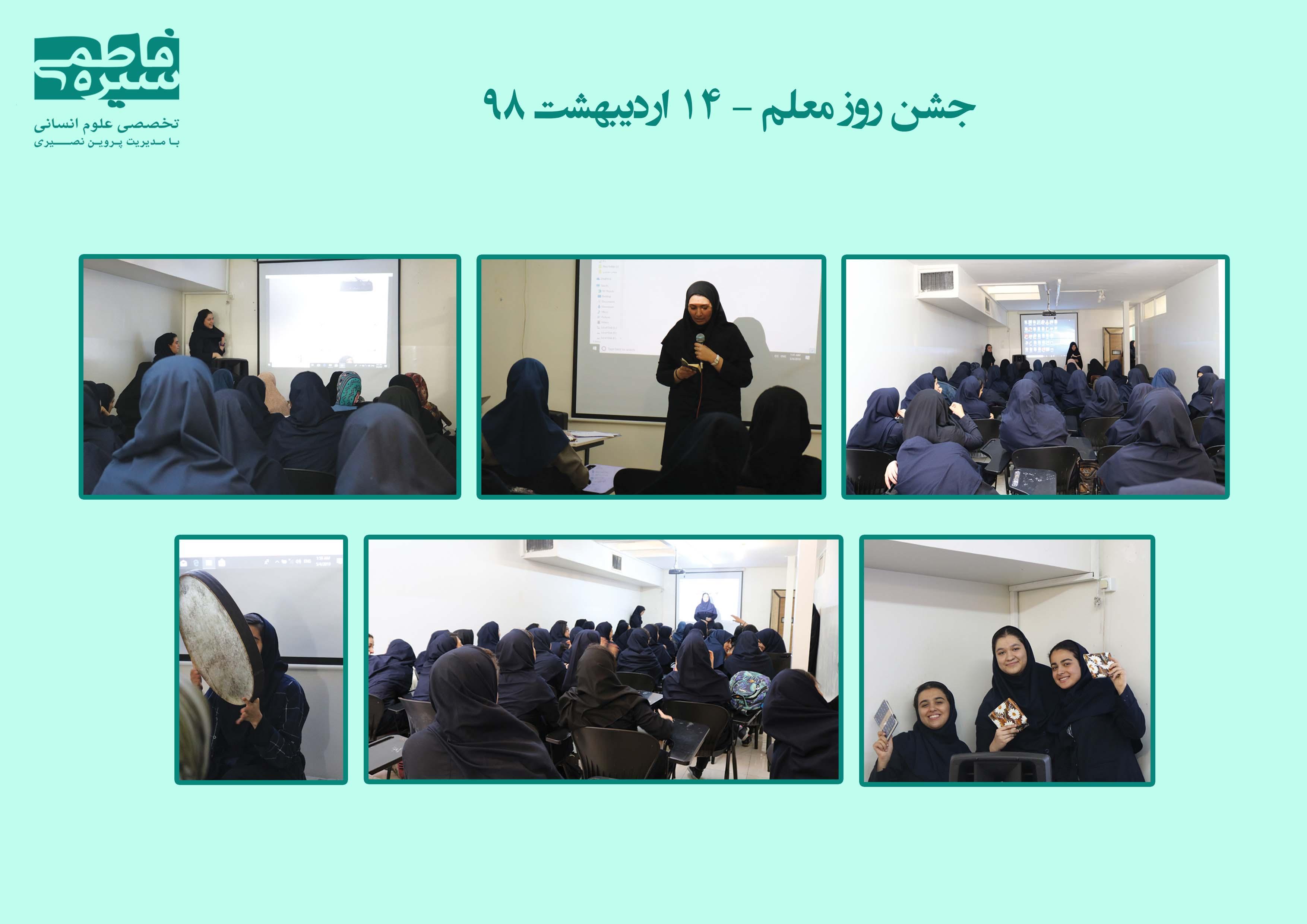 جشن روز معلم – ۱۴ اردیبهشت ۹۸