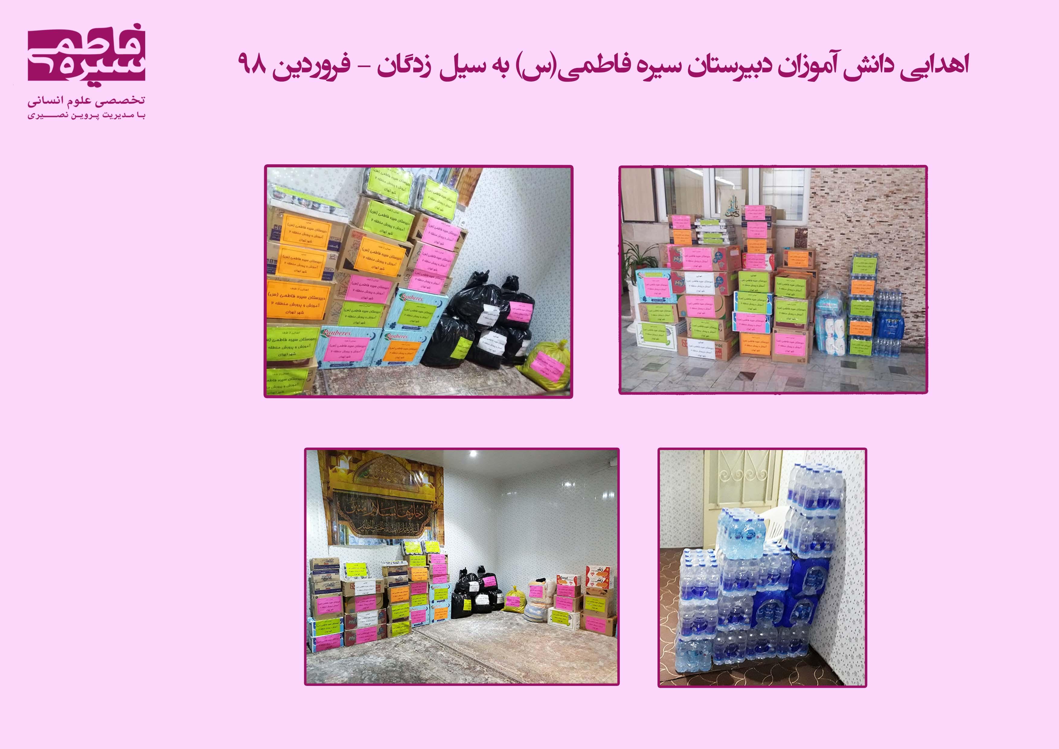 اهدایی دانش آموزان دبیرستان سیره فاطمی(س) به سیل زدگان – فروردین ۹۸