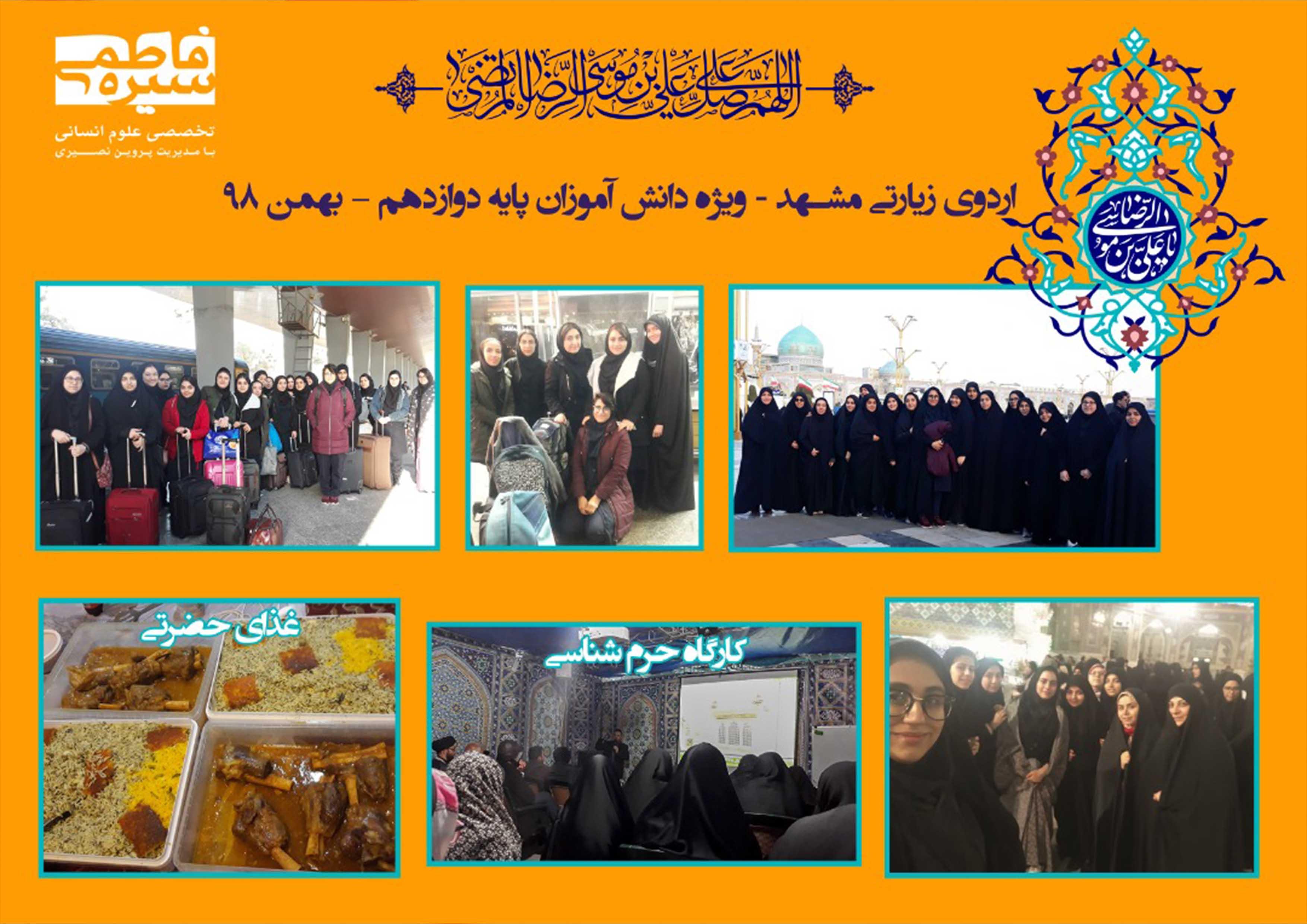 اردوی زیارتی مشهد- بهمن ۹۸