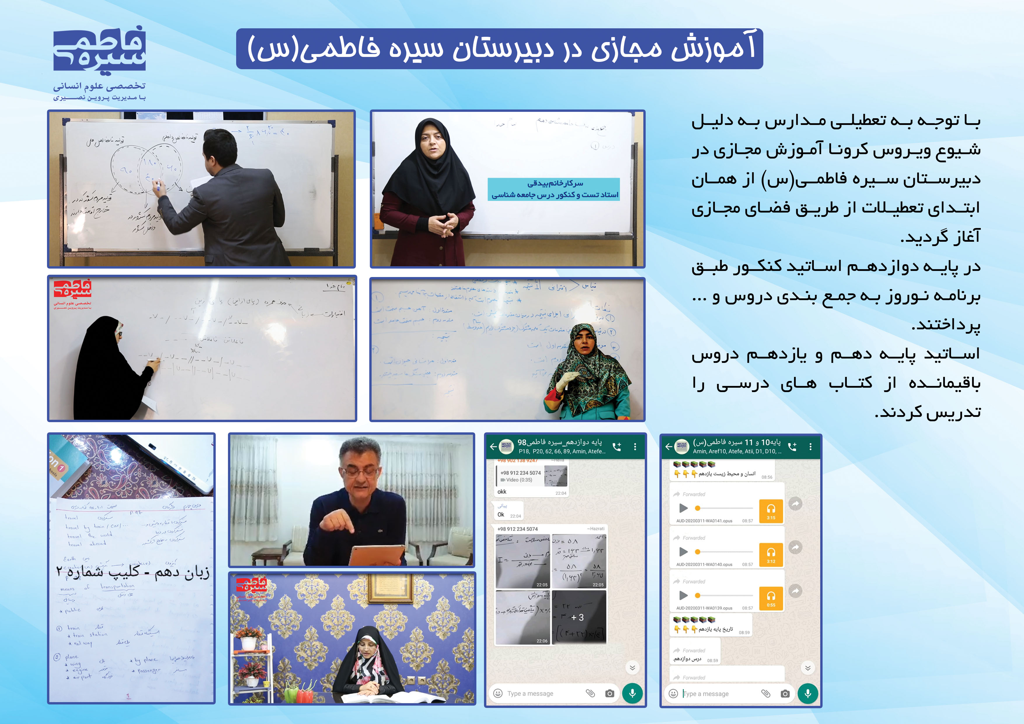 آموزش مجازی در دبیرستان سیره فاطمی (س)