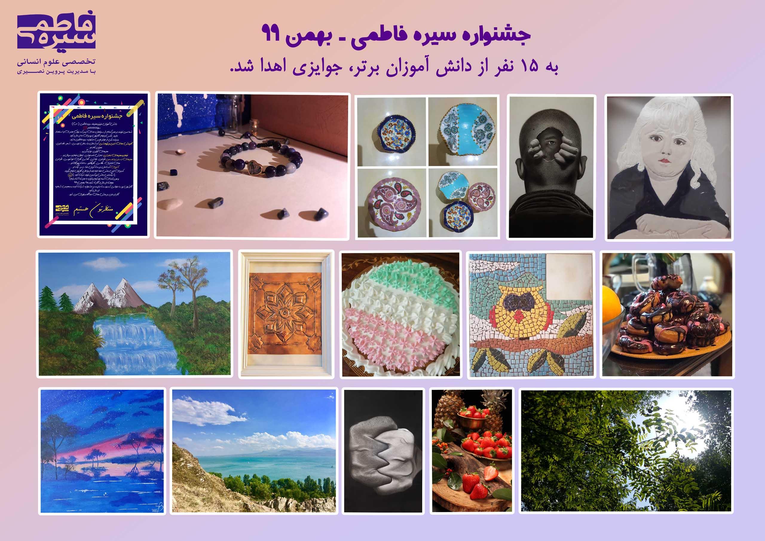 جشنواره سیره فاطمی ـ بهمن ۹۹